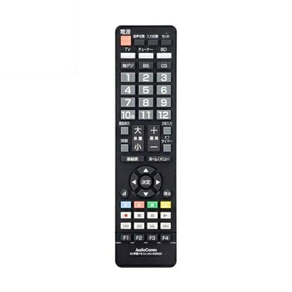 【送料無料】OHM 学習AVリモコン 03-2790 AV-R950N AudioComm マルチリモコン 学習リモコン テレビリモコン