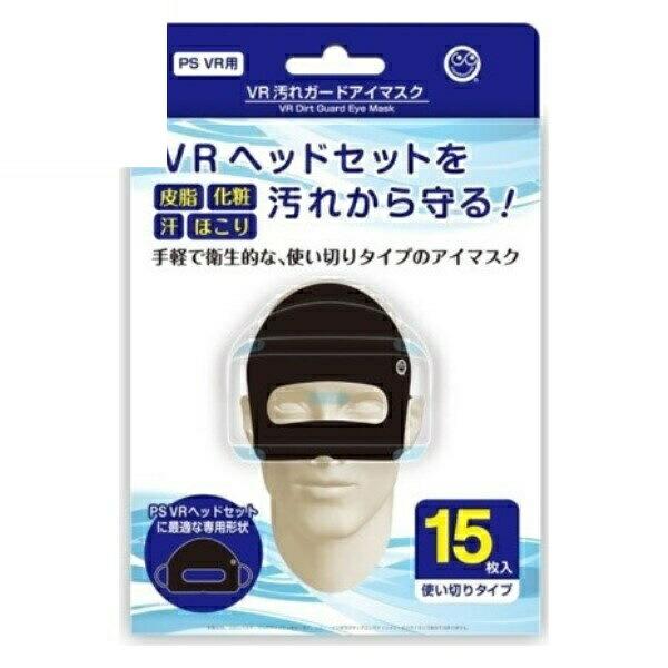 【メール便送料無料】コロンバスサークル PS VR汚れガードアイマスク PS4 VR専用 CC-P4DEM-BK