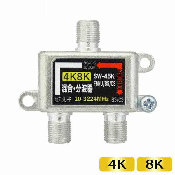 【メール便送料無料】3Aカンパニー 4K/8K対応 混合分波器 3224MHz (3.2GHz) 対応 DAD-SW45K 【返品保証】アンテナケーブル BS CS 地上デジタル 対応