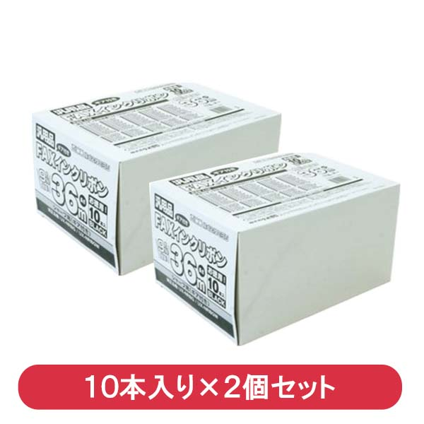 【送料無料】ミヨシ シャープ FAX用インクリボン UX-NR8G/UX-NR8GW 同等品 36m×20本入り(10本入り×2個) FXS36SH-10-2P