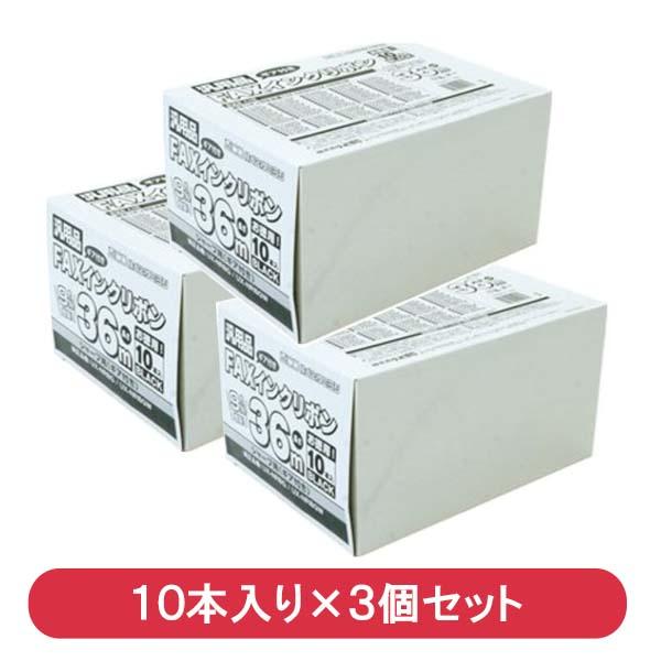 【送料無料】ミヨシ シャープ FAX用インクリボン UX-NR8G/UX-NR8GW 同等品 36m×30本入り(10本入り×3個) FXS36SH-10-3P