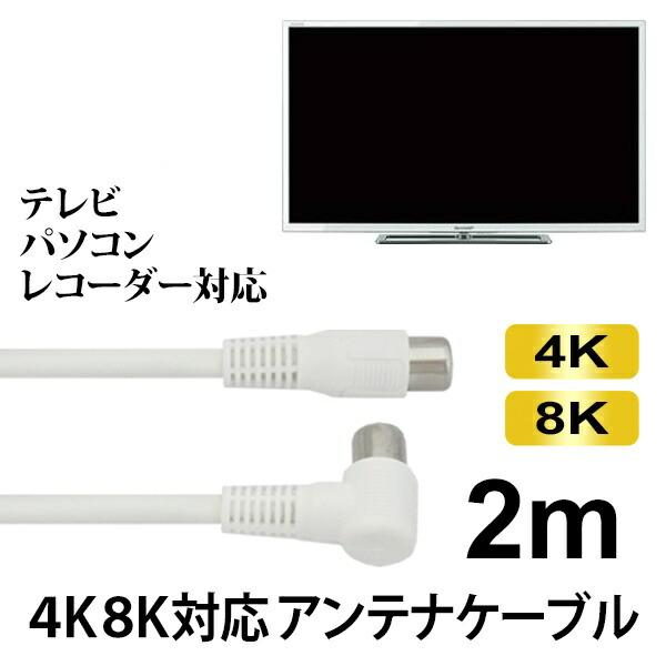 【メール便送料無料】4K/8K対応 S4CFB アンテナケーブル 2m ホワイト 4K対応 同軸ケーブル GHC-SL2M 【返品保証】 地上デジタル BS CS対応 テレビケーブル アンテナコード TVケーブル