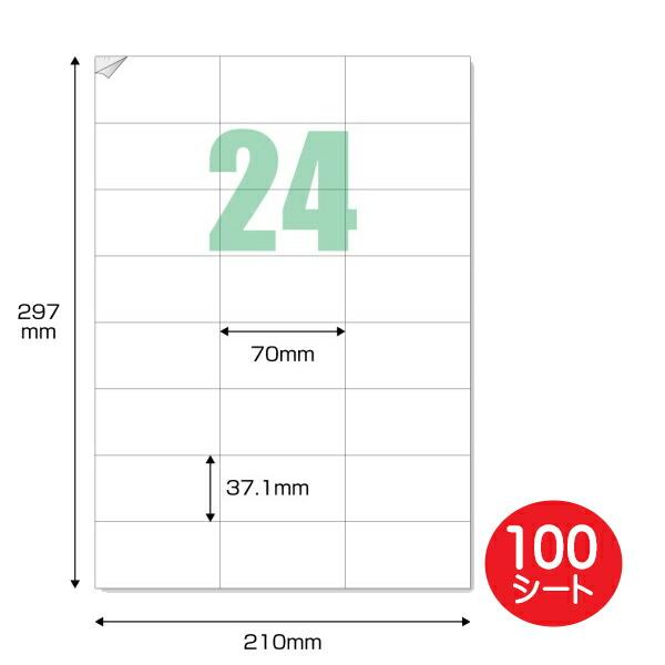 【メール便送料無料】ラベルシール キレイにはがせる ラベルシート 24面 A4サイズ 100枚 余白なし LABEL24-100P Amazon 出品者向けラベル FBAに最適