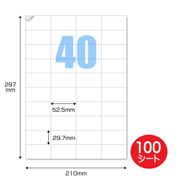 【メール便送料無料】ラベルシール キレイにはがせる ラベルシート 40面 A4サイズ 100枚 余白なし LABEL40-100P Amazon 出品者向けラベル FBAに最適