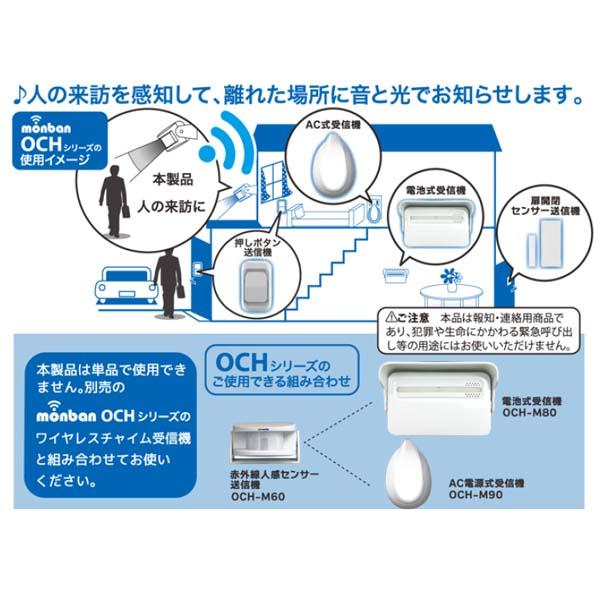 OHM ワイヤレスチャイム 赤外線人感センサー送信機 monban 08-0517 OCH-M60 ドア 介護・玄関の呼び出し・受付や店内の呼び出しに 玄関 無線 チャイム 無線