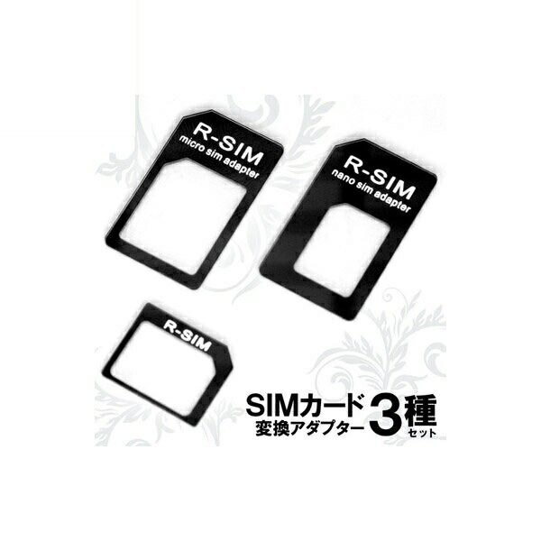 SIMカード変換アダプター 3Pセット ナノSIM/マイクロSIM変換 SIMピン付 SIMAD-3P