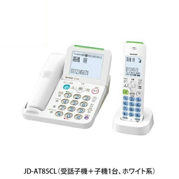 【年中無休】【送料無料】シャープ デジタルコードレス電話機 コードレス親機+子機1台 ホワイト系 JD-AT85CL
