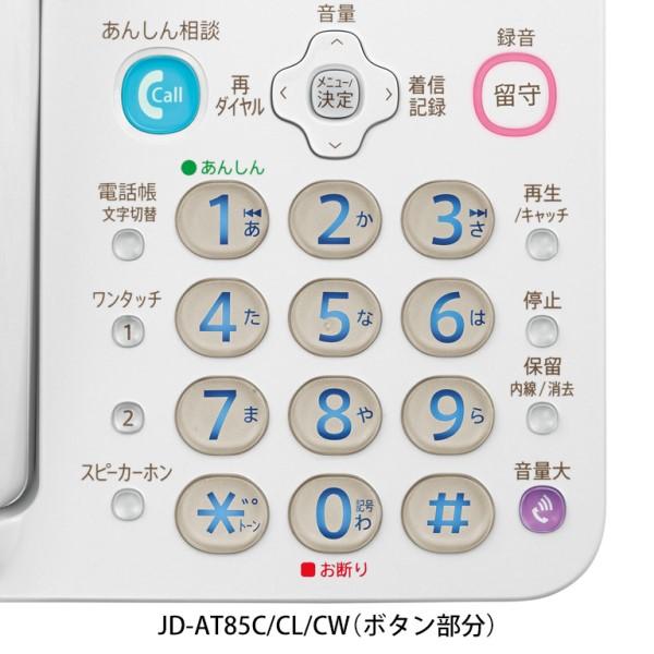 【送料無料】シャープ デジタルコードレス電話機 コードレス親機+子機1台 ホワイト系 JD-AT85CL