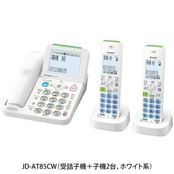 【年中無休】【送料無料】シャープ デジタルコードレス電話機 コードレス親機+子機2台 ホワイト系 JD-AT85CW
