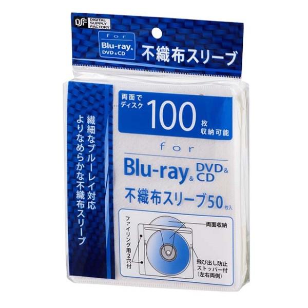 OHM ブルーレイ&DVD&CDスリーブ 2枚収納×50枚入リ BD/DVD/CD対応 ホワイト OA-RBS50-W