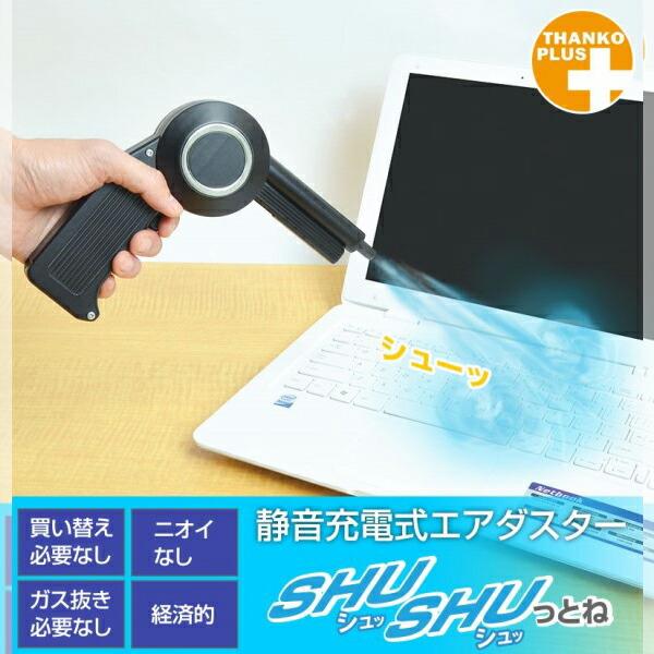 【送料無料】サンコー 静音充電式エアダスター 「SHUSHUっとね」 RECHARD5 電動 エアダスター ノンフロン