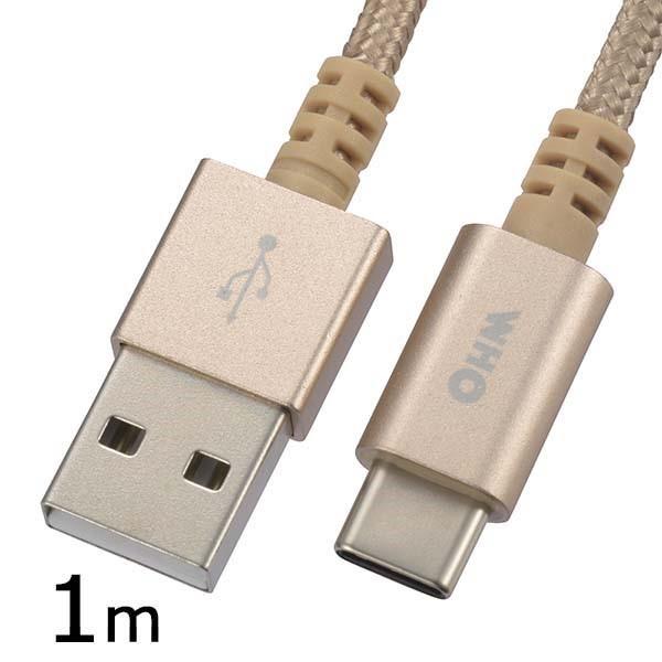 OHM Type-C USB2.0ケーブル 高耐久ロープ型 1m SMT-L10CAT-N