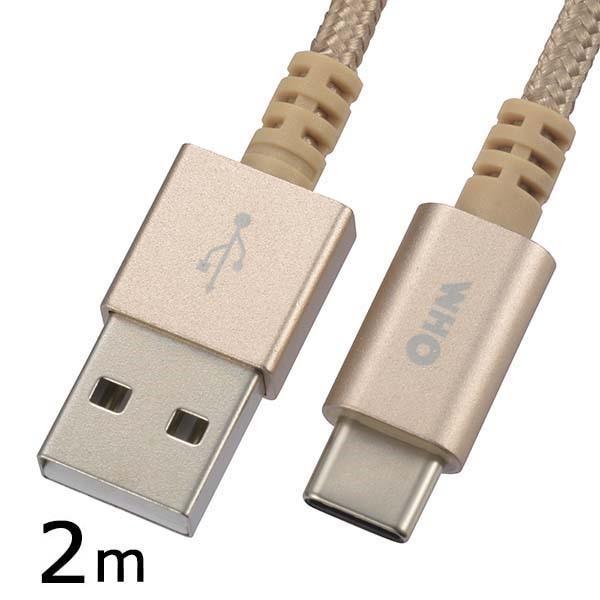 OHM Type-C USB2.0ケーブル 高耐久ロープ型 2m SMT-L20CAT-N