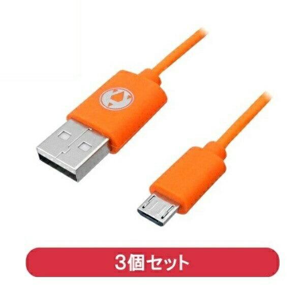 【メール便送料無料】3Aカンパニー microUSB充電ケーブル 3本セット 1m オレンジ PC・スマホ・タブレット対応 3A-MUSB10OR 【返品保証】