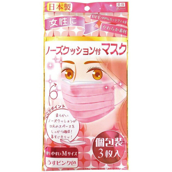 【メール便送料無料】ノーズフィット付マスク 女性用 3枚入り ピンク エスパック 776728 柔らか素材のちょっと良いマスク かぜ・花粉に 日本製