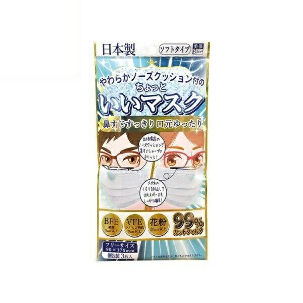 【メール便送料無料】ノーズフィット付マスク フリーサイズ 3枚入り ホワイト エスパック 776766 柔らか素材のちょっと良いマスク かぜ・花粉に 日本製