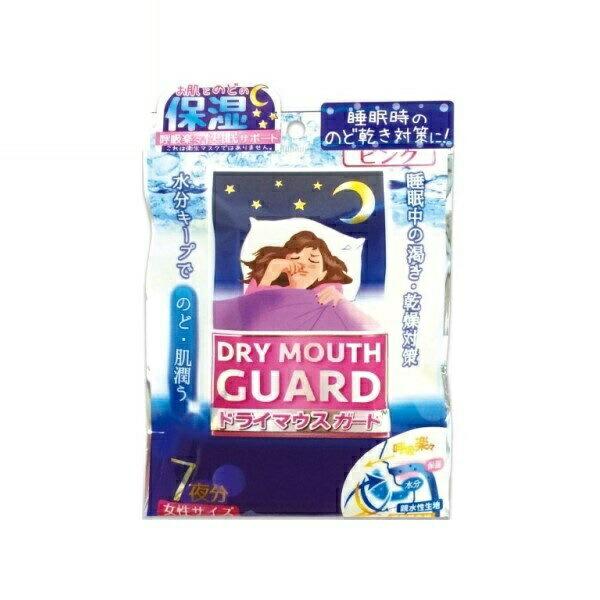 【メール便送料無料】ドライマウスガード 7枚入り ピンク 女性サイズ 快眠サポートマスク エスパック 776872 のど・肌潤う ドライマウス・ドライスキン対策に