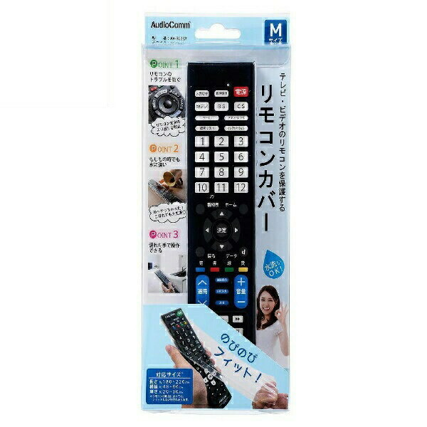 【送料無料】OHM テレビリモコン用カバー Mサイズ シリコンケース 05-0353 AV-RC22A リモコン用 シリコンカバー AVリモコン TVリモコン
