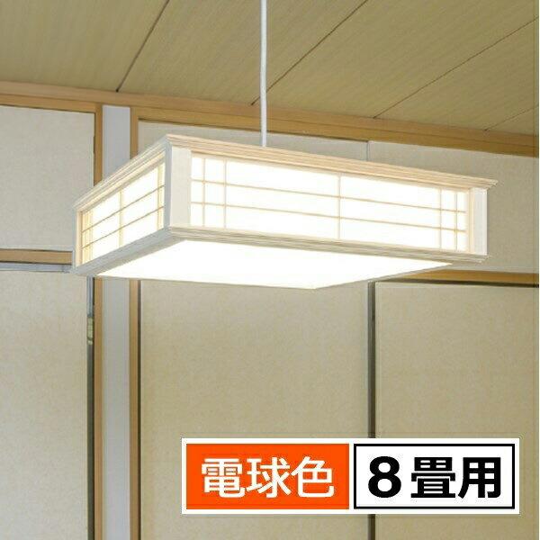 【ポイント5倍】【送料無料】OHM LED和風ペンダントライト 8畳用 電球色 リモコン付 天然木使用 LT-W30L8K-K