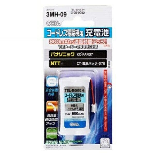 【メール便送料無料】OHM パナソニック コードレス電話機・子機用充電池 KX-FAN37同等品  TEL-B0052H
