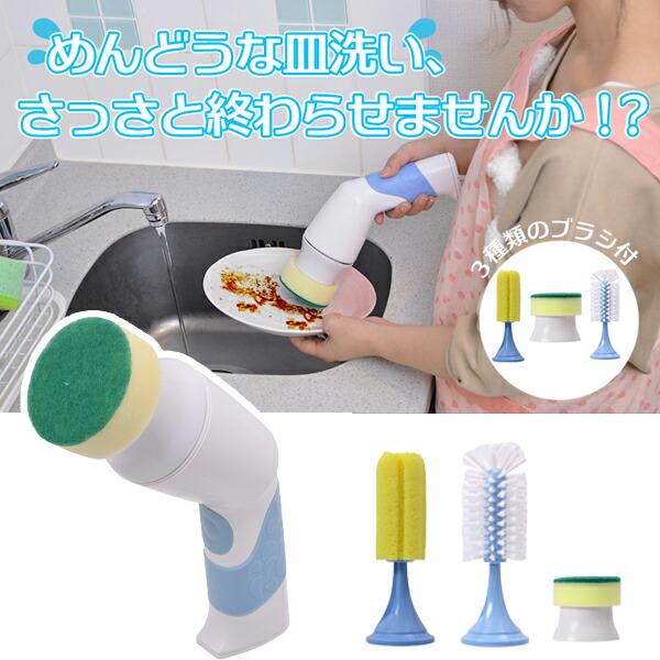 【送料無料】サンコー 電動回転洗浄ブラシ 「くるくるウォッシュ」 電動食器ブラシ ハンディクリーナー HNDELB01 キッチン・洗面所・お風呂・水回りに
