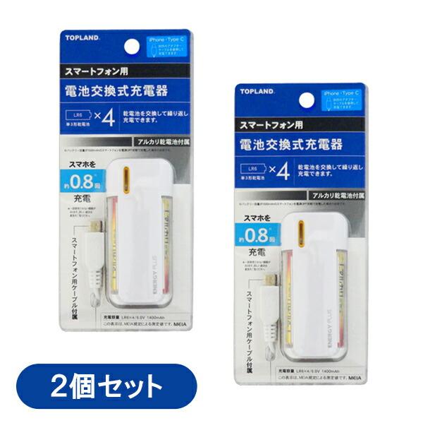 【送料無料】電池式モバイルバッテリー 2個セット USB1ポート 1.0A出力 パナソニック製 アルカリ単三乾電池×4本付属 トップランド M4501-2P 防災 災害対策 電池交換式 充電器