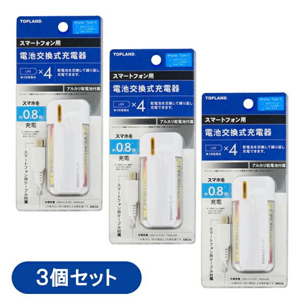 【送料無料】電池式モバイルバッテリー 3個セット USB1ポート 1.0A出力 パナソニック製 アルカリ単三乾電池×4本付属 トップランド M4501-3P 防災 災害対策 電池交換式 充電器