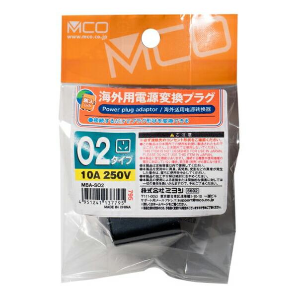【送料無料】ミヨシ 海外電源プラグ変換アダプタ O2タイプ 旅人専科 MBA-SO2