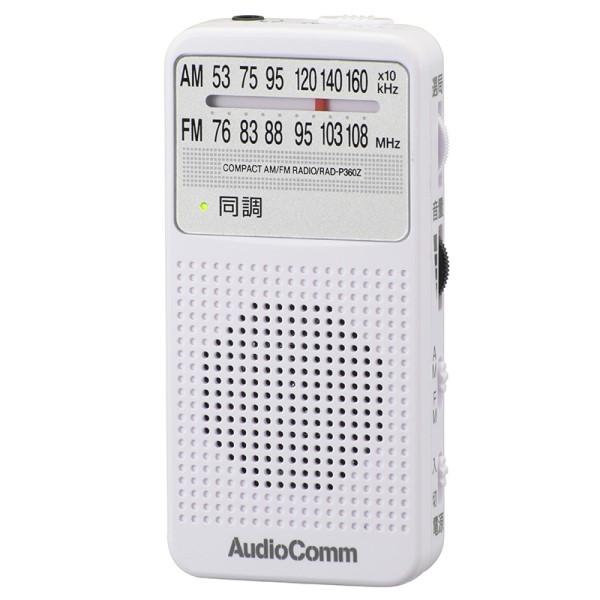 AudioComm FMステレオラジオ AM/FM対応 ステレオイヤホン付 ホワイト RAD-P360Z-W