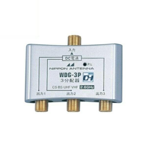 【メール便送料無料】日本アンテナ 3分配器 全端子電通型 アンテナ分配器 WDG-3P パッケージフリー