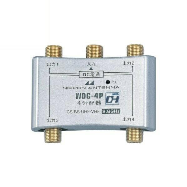 【メール便送料無料】日本アンテナ 4分配器 全端子電通型 アンテナ分配器 WDG-4P パッケージフリー