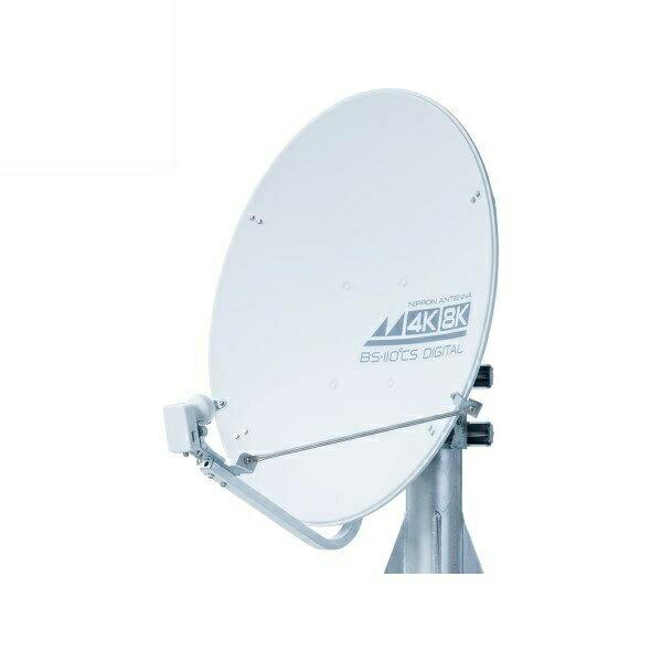 【送料無料】日本アンテナ 4K/8K対応 BS・110°CSアンテナ 75cm型 7.8kg アンテナ単体モデル 75SRL2