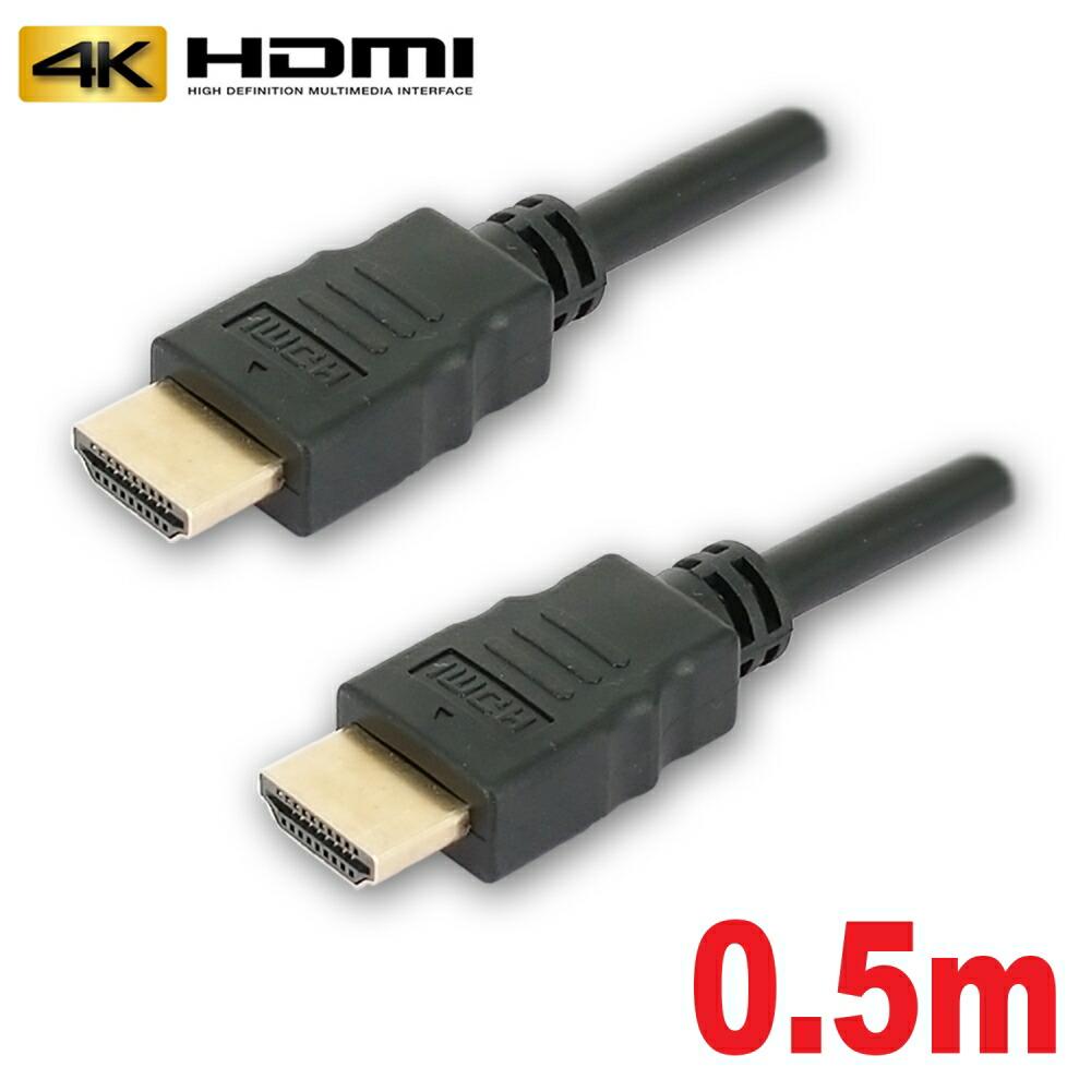【ネコポス送料無料】3Aカンパニー HDMIケーブル 0.5m イーサネット/4K/3D/PS4/PS3/Nintendo Switch/クラシックミニファミコン対応 AVC-HDMI05 【返品保証】