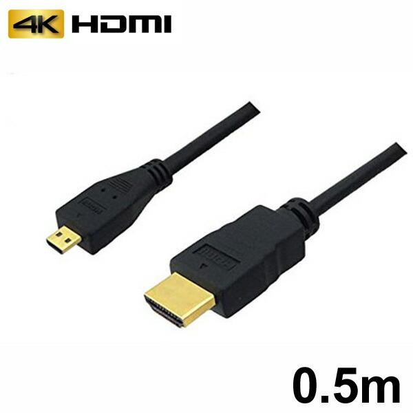 【ネコポス送料無料】3Aカンパニー マイクロHDMIケーブル 0.5m 4K/3D対応 HDMI-microHDMI変換ケーブル AVC-HDMI05MC 【返品保証】