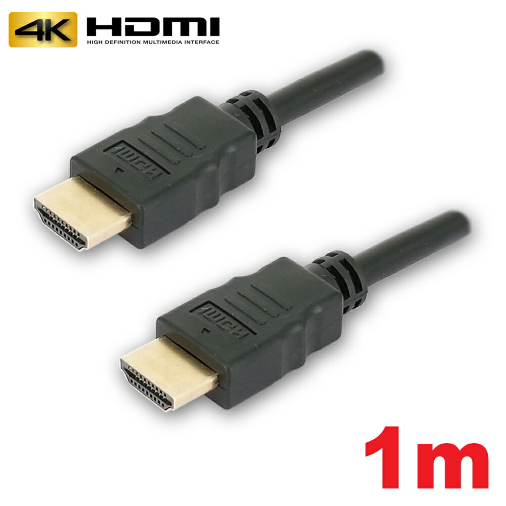 【ネコポス送料無料】3Aカンパニー HDMIケーブル 1m イーサネット/4K/3D/PS4/PS3/Nintendo Switch/クラシックミニファミコン対応 AVC-HDMI10 【返品保証】