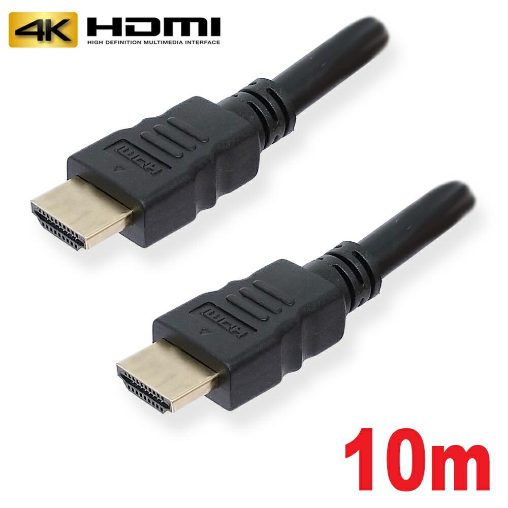 【送料無料】高品質 HDMIケーブル 10m イーサネット・4K・3D対応 動作・品質保証 3Aカンパニー AVC-HDMI100HI 【返品保証】 プロジェクター・店舗・イベント・展示会・業務用