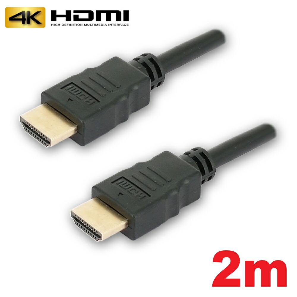 【ネコポス送料無料】3Aカンパニー HDMIケーブル 2m イーサネット/4K/3D/PS4/PS3/Nintendo Switch/クラシックミニファミコン対応 AVC-HDMI20 【返品保証】