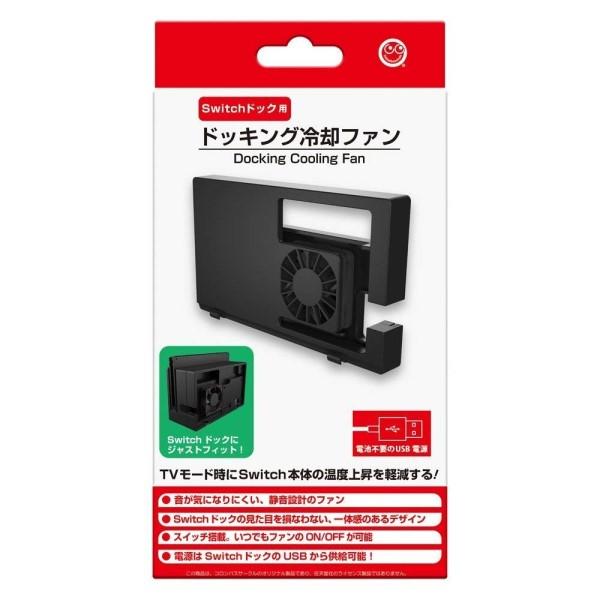 【送料無料】コロンバスサークル ニンテンドースイッチ ドッグ用 ドッキング冷却ファン CC-NSDCF-BK Nintendo Switch スタンド 周辺機器