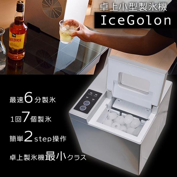 【送料無料】サンコー 卓上小型製氷機 「IceGolon」 最速6分製氷 高速製氷機 DTSMLIMA