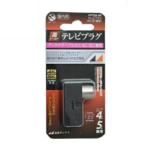 【メール便送料無料】日本アンテナ 4K/8K対応 高シールド テレビプラグ 1個入り 4C・5C用 アンテナプラグ ブラック FP7EB-SP
