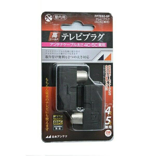 【メール便送料無料】日本アンテナ 4K/8K対応 高シールド テレビプラグ 2個入り 4C・5C用 アンテナプラグ ブラック FP7EB2-SP