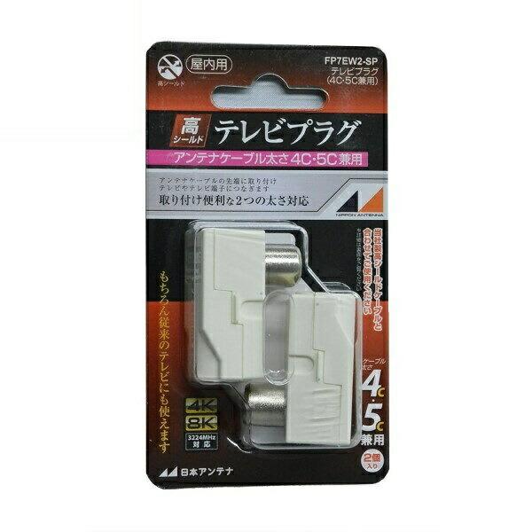 【メール便送料無料】日本アンテナ 4K/8K対応 高シールド テレビプラグ 2個入り 4C・5C用 アンテナプラグ ホワイト FP7EW2-SP