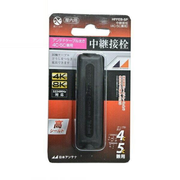 【メール便送料無料】日本アンテナ 4K/8K対応 高シールド 中継接栓 4C・5C用 中継・延長プラグ ブラック HFFEB-SP