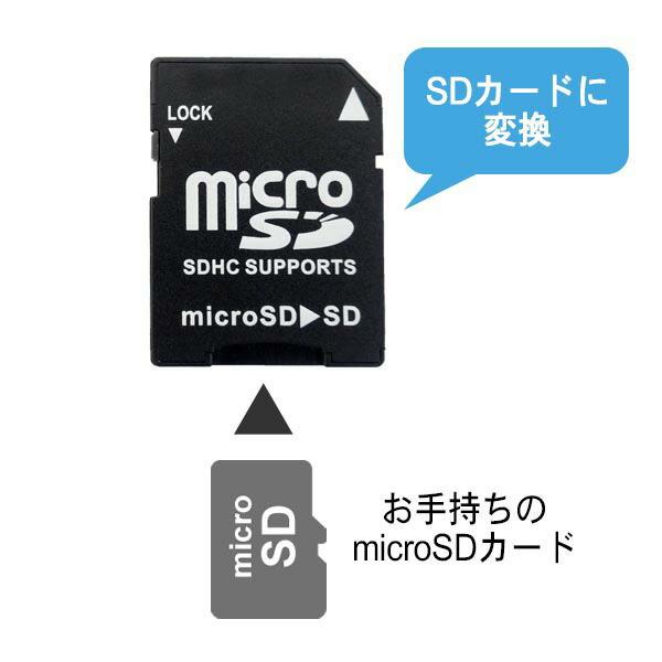 【メール便送料無料】3Aカンパニー マイクロSD-SDカード変換アダプター ~32GB 収納ケース付 microSD-SD変換 MC-SDHC 【返品保証】