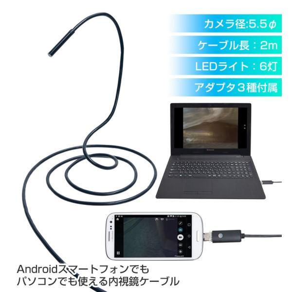 【送料無料】サンコー 内視鏡ケーブル 2m Android・PC対応 5.5mm径 形状記憶タイプ MCADNEW2 スマホ・タブレット・PC対応 フレキシブル ケーブル