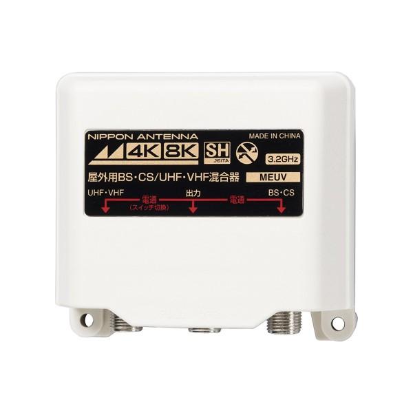 【送料無料】日本アンテナ 4K/8K対応 屋外用混合器 MEUV 高性能SH登録モデル 地デジ FM BS CSデジタル アンテナ 混合器