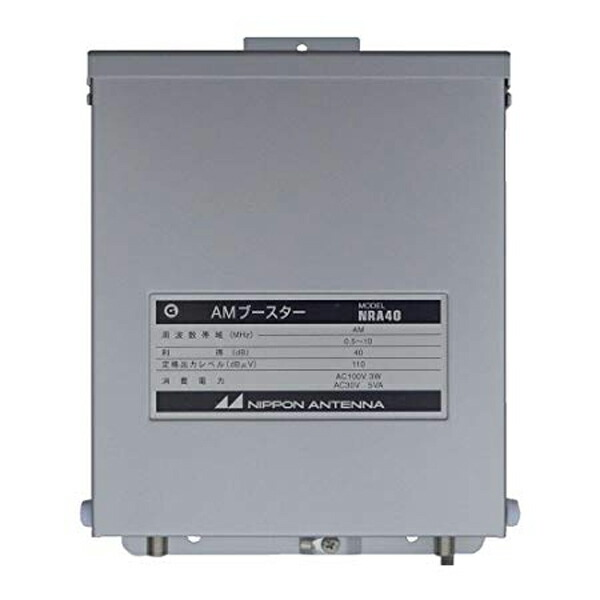 【送料無料】日本アンテナ  共同受信用AMアンテナブースター NRA40 受注品(納期2週間)