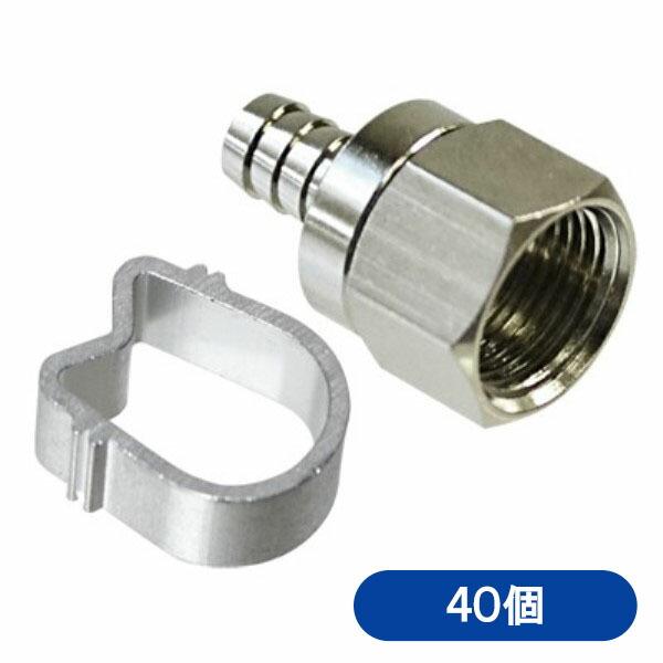 【メール便送料無料】4C用 F型接栓 40個入り アルミリング F型コネクタ ソリッド SSN-AL4C-40P アンテナプラグ F型プラグ