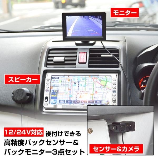 【送料無料】サンコー バックセンサー&モニターセット 12V/24V対応版 ACC電源直付け型 BACKSN24 車載用バックセンサー・モニター