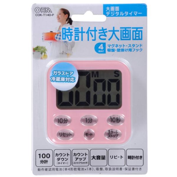 OHM 時計付き 大画面デジタルタイマー ピンク COK-T140-P